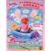 """Книга развивающая """"Baby born: Морские приключения"""" - Ком-1485-72"""