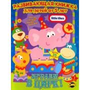 """Книга развивающая """"Little tikes: Играем в цирк!"""" - Ком-0570-73"""