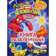 """Книга развлечений """"Человек-Паук и его друзья. Полезные игры и задания-1"""" - Ком-6578-74"""