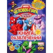 """Книга развлечений """"Человек-Паук и его друзья. Полезные игры и задания-2"""" - Ком-6660-75"""