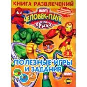 """Книга развлечений """"Человек-Паук и его друзья. Полезные игры и задания-3"""" - Ком-0549-76"""