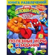 """Книга развлечений """"Человек-Паук и его друзья. Полезные игры и задания-4"""" - Ком-2222-77"""
