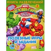 """Книга развлечений """"Человек-Паук и его друзья. Полезные игры и задания-5"""" - Ком-2550-78"""