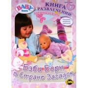 "Книга развлечений ""Baby born: Бэби Борн в Стране Загадок"" - Ком-1843-80"