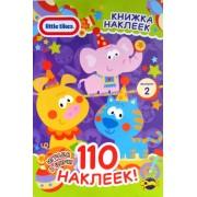 "Книга наклеек (110 шт.) ""Little tikes. Играем в цирк"" - Ком-2604-82"