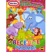 "Книга развлечений ""Little tikes: Веселые рифмы!"" - Ком-3243-84"