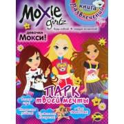 """Книга развлечений """"Девочки Мокси. Парк твоей мечты"""" - Ком-1058-85"""
