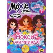 """Книга развлечений """"Девочки Мокси. Мокси-олимпиада!"""" - Ком-1805-86"""