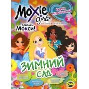 "Книга развлечений ""Девочки Мокси. Зимний сад"" - Ком-2598-87"