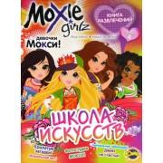 """Книга развлечений """"Девочки Мокси. Школа искусств"""" - Ком-3434-88"""