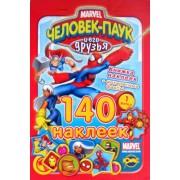 """Книга наклеек (140 шт.) """"Человек-Паук и его друзья-1"""" - Ком-6950-89"""