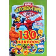 """Книга наклеек (130 шт.) """"Человек-Паук и его друзья-2"""" - Ком-1874-90"""