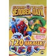 """Книга наклеек (120 шт.) """"Человек-Паук-2"""" - Ком-0037-91"""