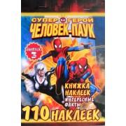 """Книга наклеек (110 шт.) """"Человек-Паук-3"""" - Ком-2253-92"""