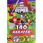 """Книга наклеек (140 шт.) """"Marvel: Геройский отряд-2"""" - Ком-1478-94"""