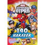 """Книга наклеек (140 шт.) """"Marvel: Геройский отряд-3"""" - Ком-1867-95"""