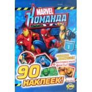 """Книга наклеек (90 шт.) """"Marvel: Команда-1"""" - Ком-6714-96"""