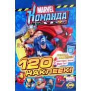 """Книга наклеек (120 шт.) """"Marvel: Команда-2"""" - Ком-0020-97"""