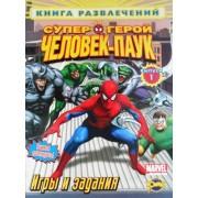 """Книга развлечений """"Человек-Паук. Игры и задания-1"""" - Ком-1546-104"""
