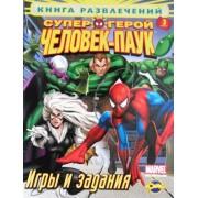 """Книга развлечений """"Человек-Паук. Игры и задания-3"""" - Ком-2208-105"""