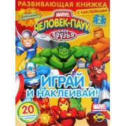 """Книга развивающая """"Marvel: Человек-Паук и его друзья. Играй и наклеивай"""" - Ком-1997-107"""