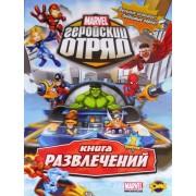 """Книга развлечений """"Marvel: Геройский отряд-2"""" - Ком-1072-109"""