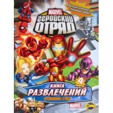 """Книга развлечений """"Marvel: Геройский отряд-4"""" - Ком-2215-111"""
