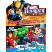 """Книжка-раскраска с вырубкой """"Marvel: Команда. Могучие супергерои-1"""" - Ком-6646-122"""