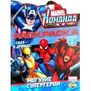 """Книжка-раскраска с вырубкой """"Marvel: Команда. Могучие супергерои-2"""" - Ком-0082-123"""