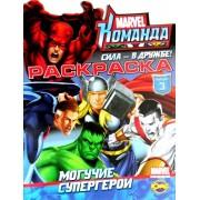 """Книжка-раскраска с вырубкой """"Marvel: Команда. Могучие супергерои-3"""" - Ком-0655-124"""