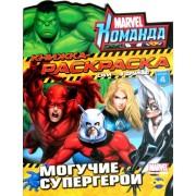 """Книжка-раскраска с вырубкой """"Marvel: Команда. Могучие супергерои-4"""" - Ком-2352-125"""
