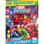 """Книжка-раскраска (Раскрась по образцу) """"Marvel: Команда. Герои и злодеи"""" - Ком-0358-126"""
