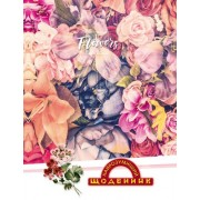 """Щоденник шкільний """"Найрозумніший. Квіти"""" (тв. обкл.)  - ТОВ """"Аркуш"""" 1B115-05"""