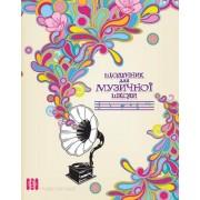 """Щоденник для музичної школи """"Грамофон"""" (інтегр. обкл.)  - ТОВ """"Аркуш"""" 1B396-02"""