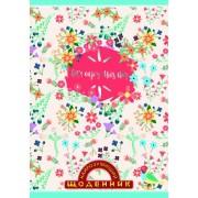 """Щоденник шкільний """"Найрозумніший. Квітковий візерунок"""" (тв. обкл., УФ-лак, фольга)  - ТОВ """"Аркуш"""" 1B738-02"""