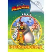 """Розмальовка А4 проста """"Мадагаскар"""", Jum-09"""