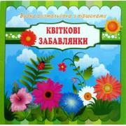 """Розмальовка водна з віршиками """"Квіткові забавлянки"""" - ТМ """"Jumbi"""" -104"""