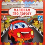 """Розмальовка водна з віршиками """"Малюкам про дорогу"""" - ТМ """"Jumbi"""" -105"""