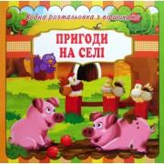 """Розмальовка водна з віршиками """"Пригоди на селі"""" - ТМ """"Jumbi"""" -106"""