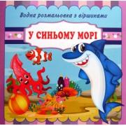 """Розмальовка водна з віршиками """"У синьому морі"""" - ТМ """"Jumbi"""" -107"""