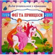 """Розмальовка водна з віршиками """"Феї та принцеси"""" - ТМ """"Jumbi"""" -108"""