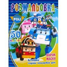"""Розмальовка """"Робокар Полі"""" (кольорова основа, 50 наліпок, маска) - Jum-112"""
