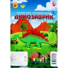 """Розмальовка дерев'яна фігурна """"Динозаврик"""", ТМ Jumbi 6017-114"""