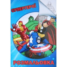 """Розмальовка А4 проста """"Супергерої"""", Jum-19"""