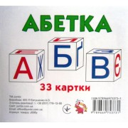 """Картки-міні """"Абетка: 33 картки"""", ТМ Jumbi 2822-82"""