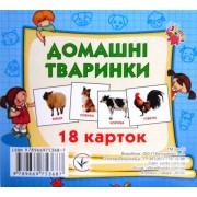 """Картки-міні """"Домашні тваринки"""" (18 карток), ТМ Jumbi 2863-77"""