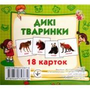 """Картки-міні """"Дикі тваринки"""" (18 карток), ТМ Jumbi 2864-76"""