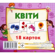 """Картки-міні """"Квіти"""" (18 карток), ТМ Jumbi 2865-78"""
