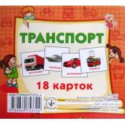 """Картки-міні """"Транспорт"""" (18 карток), ТМ Jumbi 2868-79"""