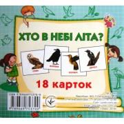 """Картки-міні """"Хто в небі літає?"""" (18 карток), ТМ Jumbi 2869-80"""